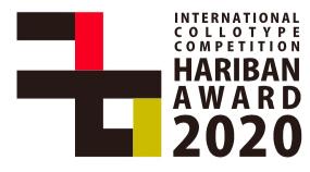 Hariban Award